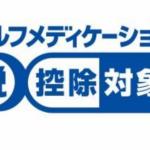 【セルフメディケーション税制が2017年に施行】