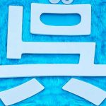 """【呉市~GONNA~呉市~ キレッキレのダンスを踊るゆるキャラ""""呉氏""""が呉市に誕生!】"""