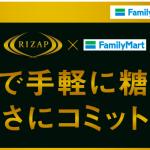 【RIZAPとファミマの糖質OFFコラボシリーズ 新商品の辛味噌ラーメンを食べてみた】
